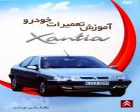 آموزش تعمیرات خودرو زانتیا
