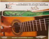آموزش سریع و آسان  گیتار کلاسیک