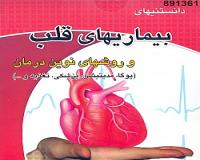 بیماریهای قلبی و روشهای نوین درمان