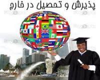 راهنمای تحصیل در دانشگاههای خارجی در رشته های پزشکی رو بورسیه تحصیلی)