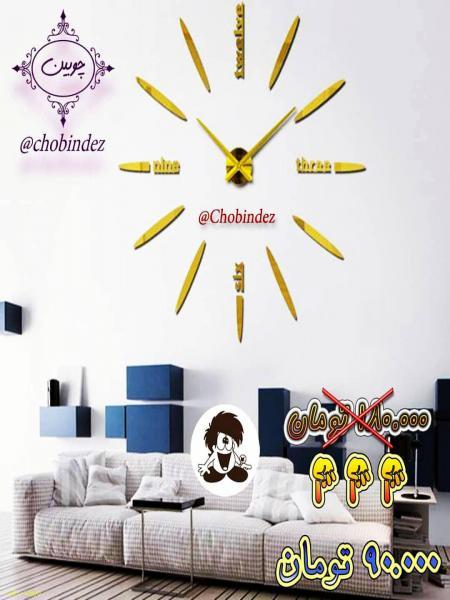 ساعت دیواری  فانتزی 2-S121