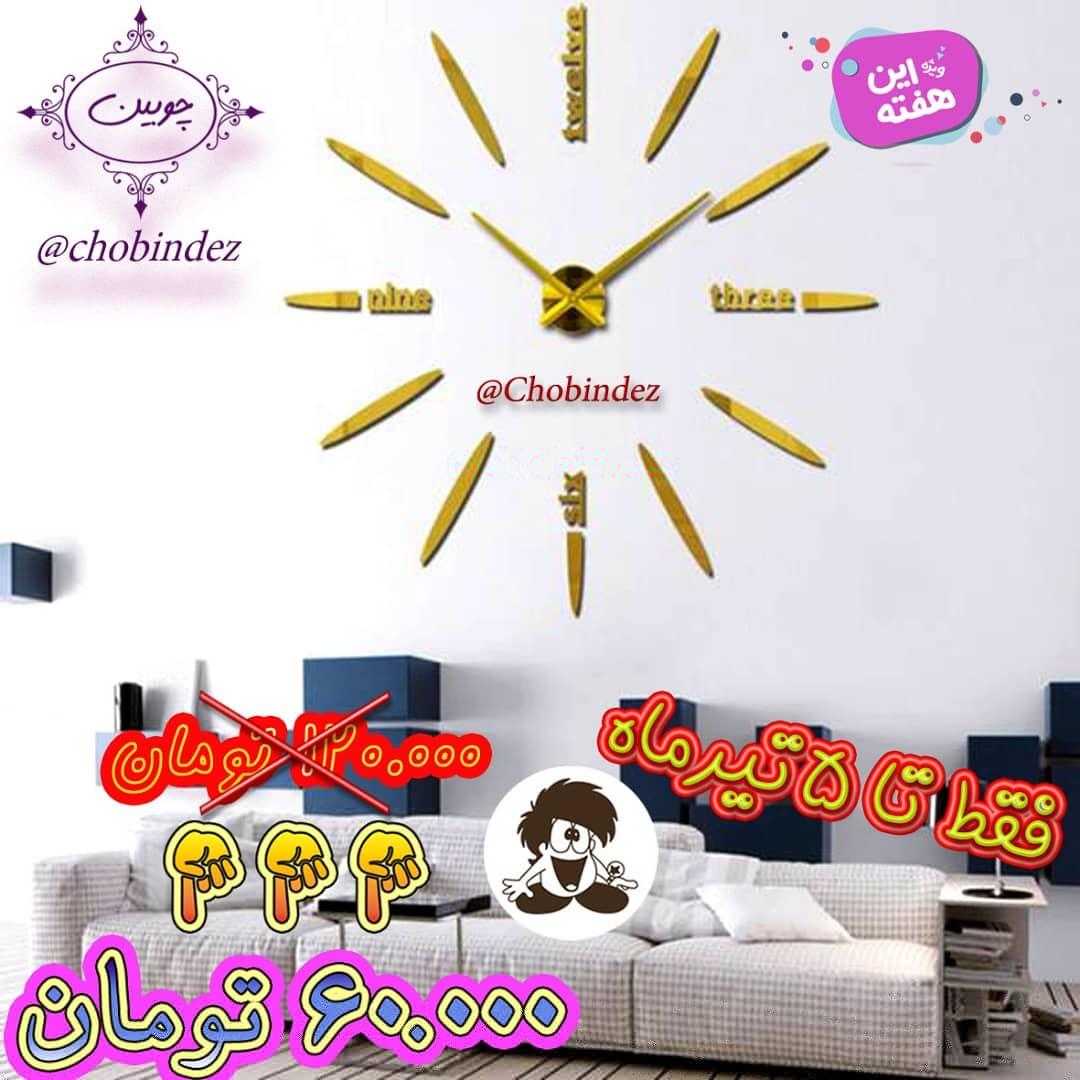 ساعت دیواری  فانتزی S121