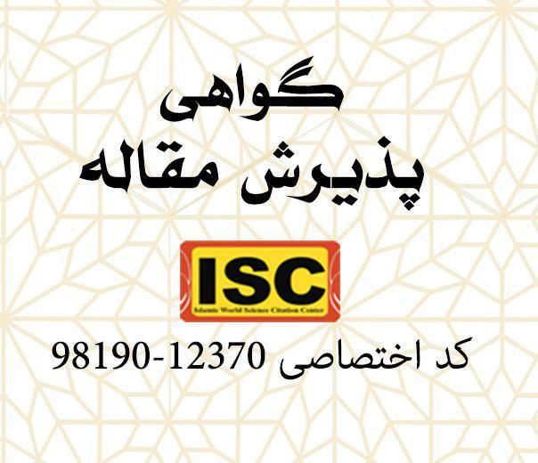 گواهینامه پذیرش مقاله در کنفرانس بینالمللی «ظرفیت های راهبردی آموزه های اسلام در ...»