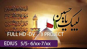 مجموعه سه پروژه مذهبی (EDIUS)