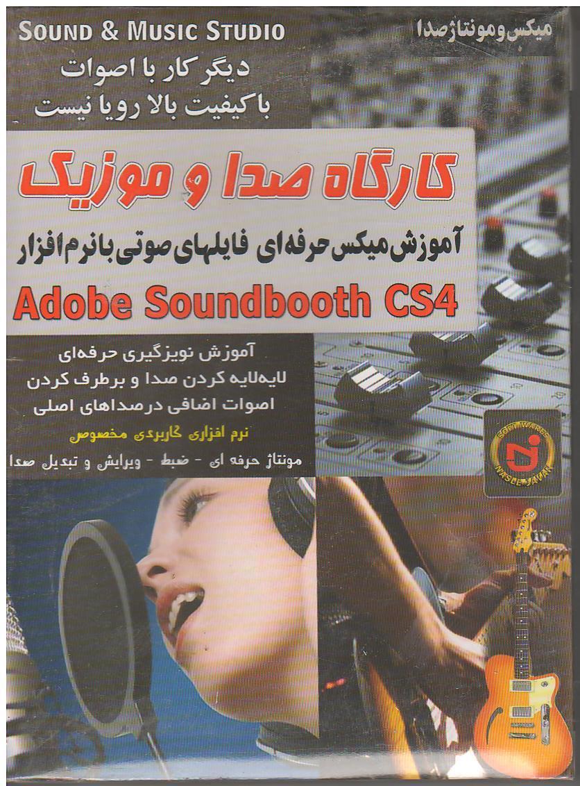 آموزش میکس حرفه ای فایلهای صوتی با نزم افزارAdobe soundbooth