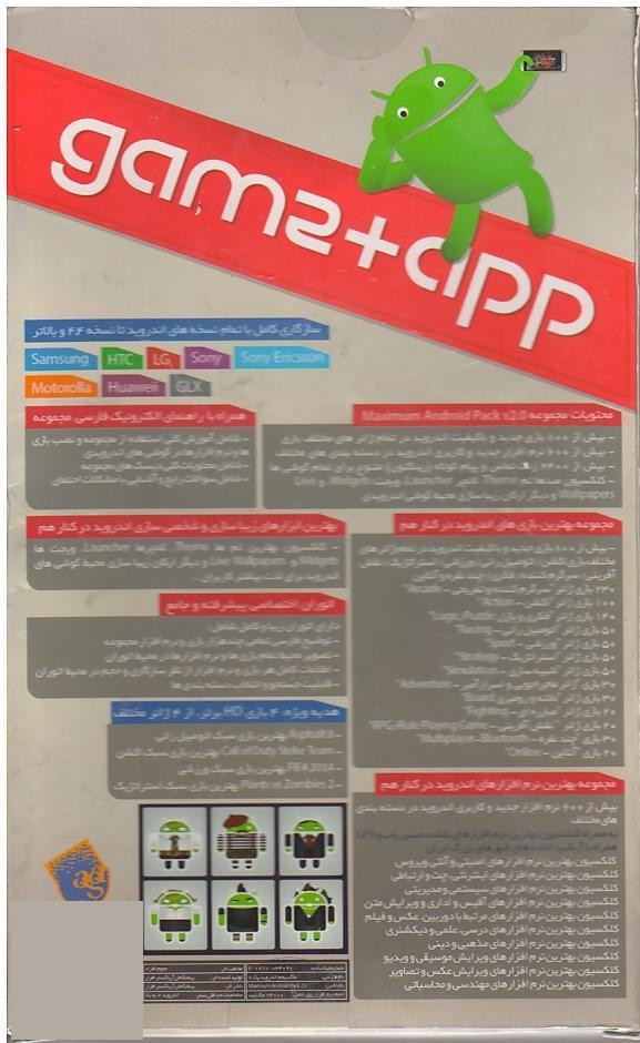 ماکسیمم اندروید پک 2 - همراه با راهنمای فارسی استفاده از مجموعه
