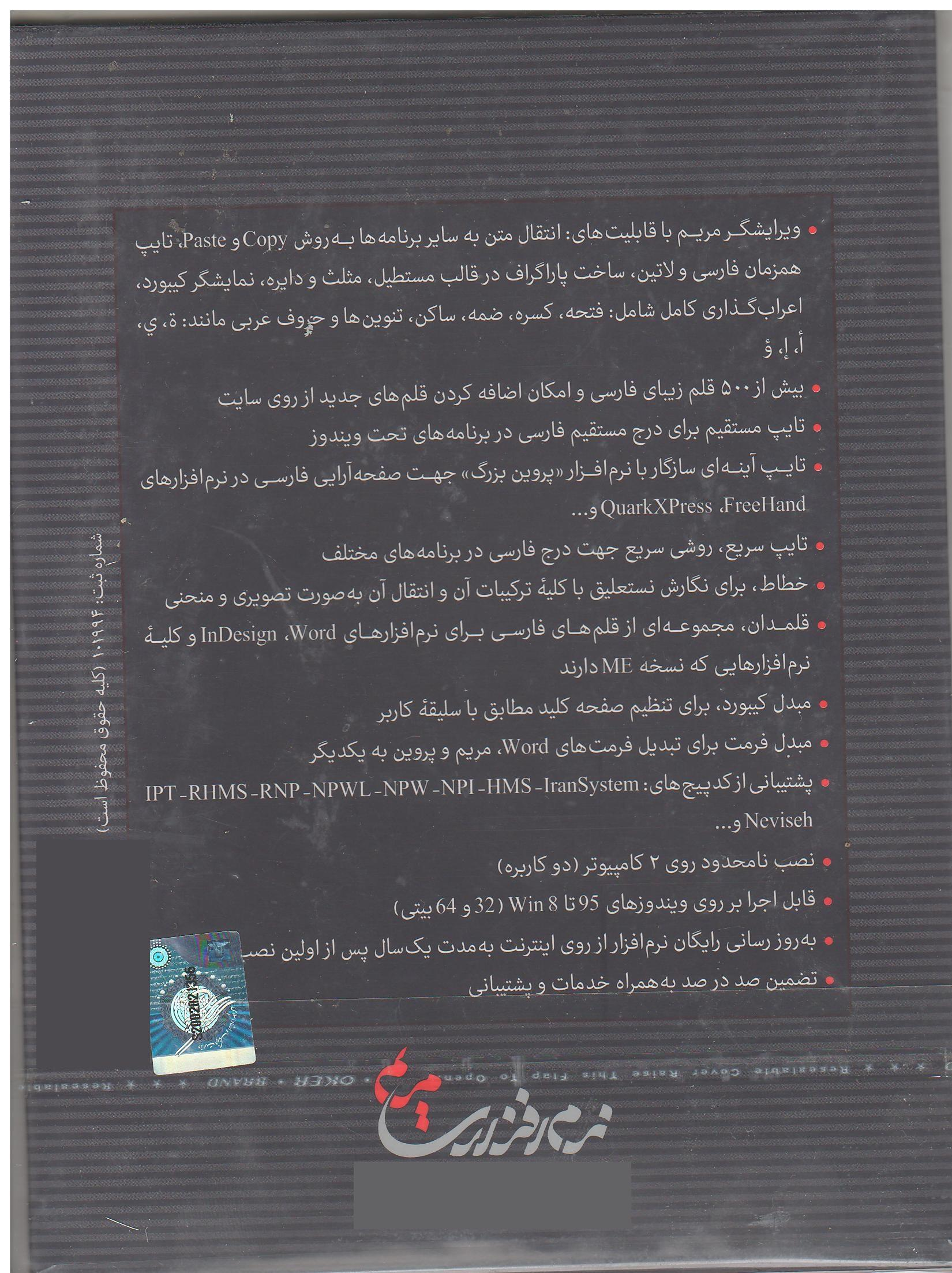 نرم افزار فارسی نویس مریم