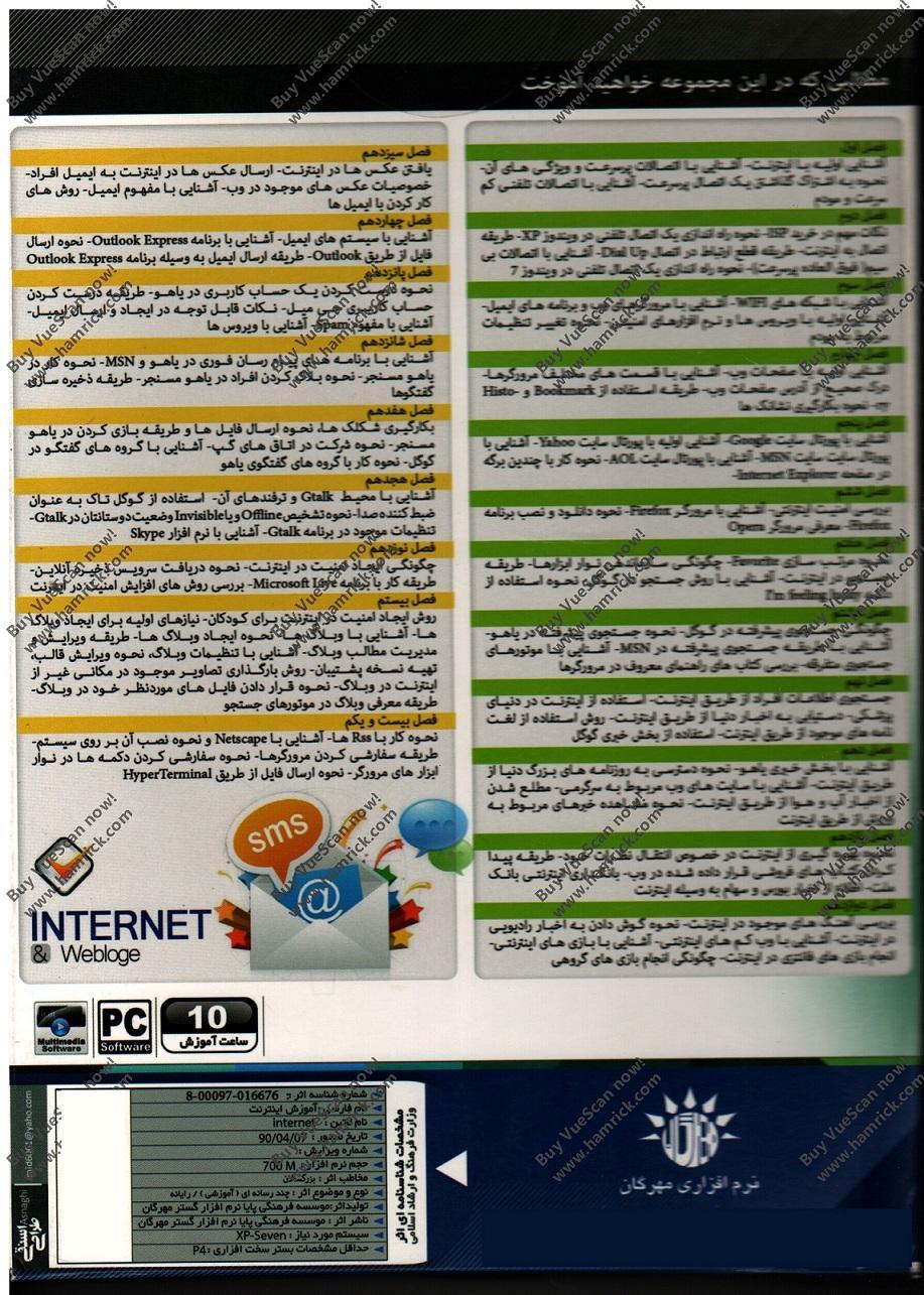 آموزش جامع Internet & Weblog - سطح مقدماتی و پیشرفته - اورجینال
