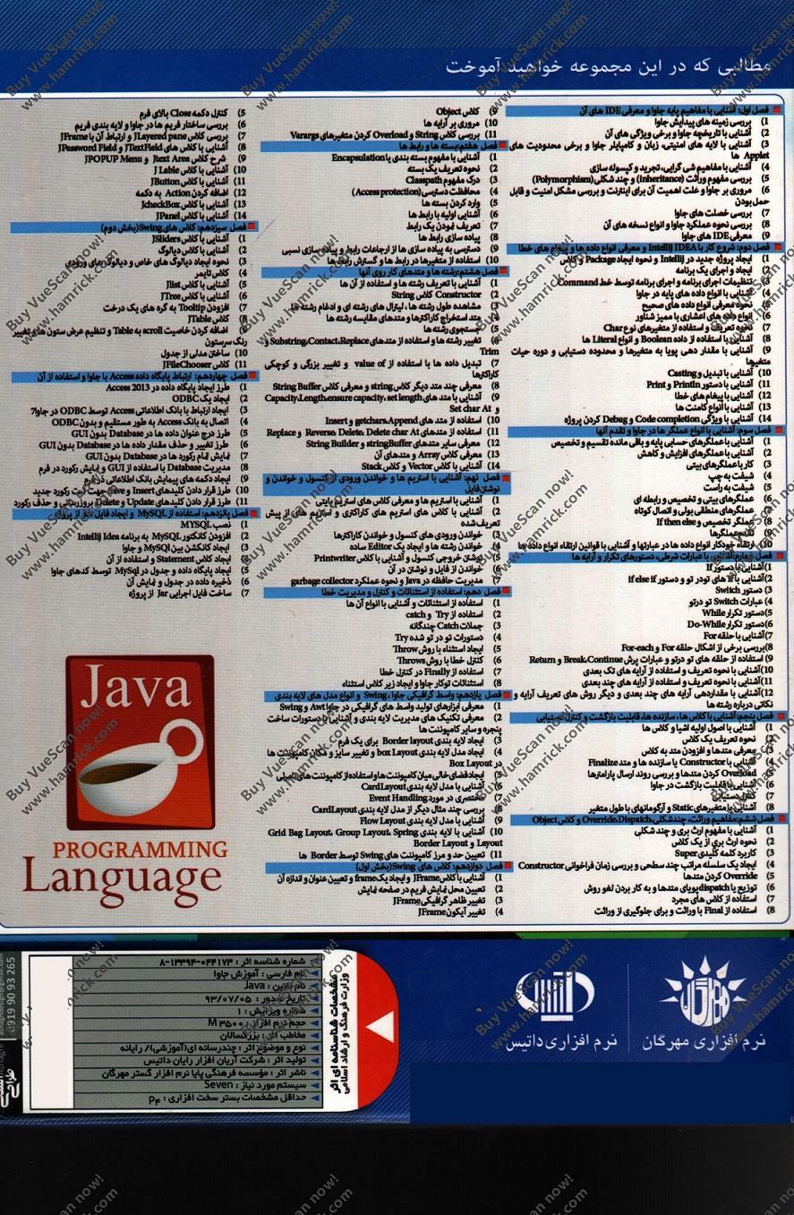 آموزش Oracle JAVA - اورجینال
