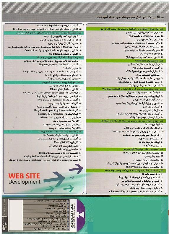آموزش Word Press - به همراه پروژه های آموزش داده شده - اورجینال