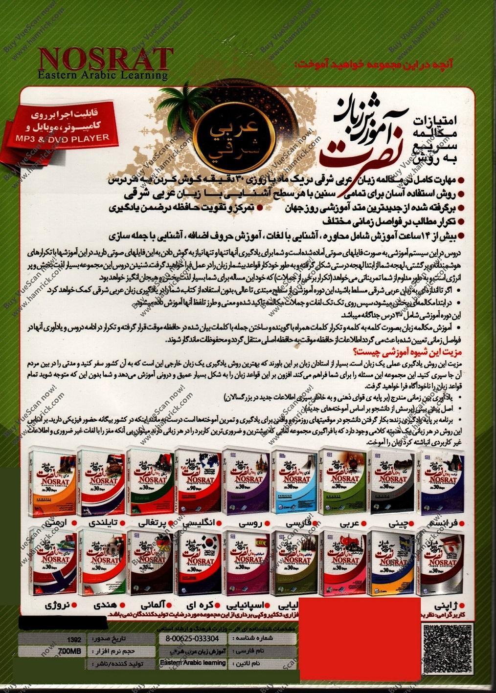 آموزش زبان به روش نصرت در 30 روز - عربی شرقی - اورجینال