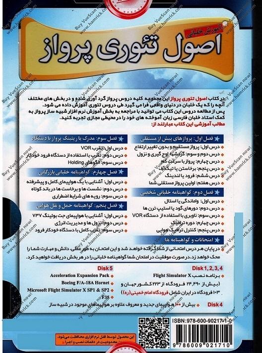 شبیه ساز پرواز - آموزش کاملا فارسی
