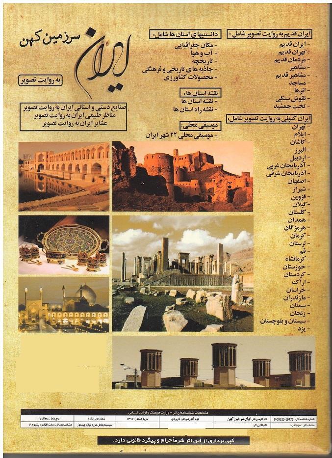 ایران سرزمین کهن - به روایت تصویر