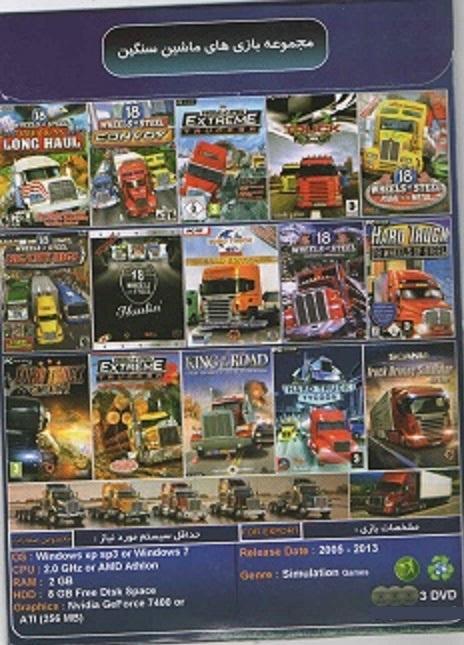 مجموعه تمامی بازی های ماشین سنگین 2005-2013