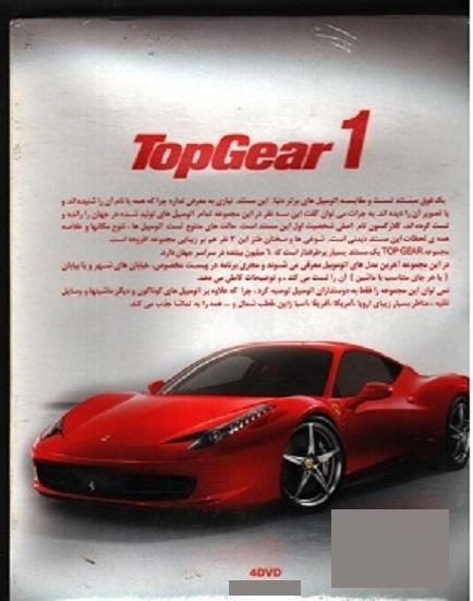 اتومبیل برتر TOP Gear 1دوبله فارسی (مستند معروف شبکه های جهانی)