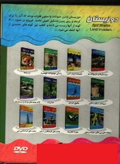 مستند دوزیستان (مهاجمان زمین)