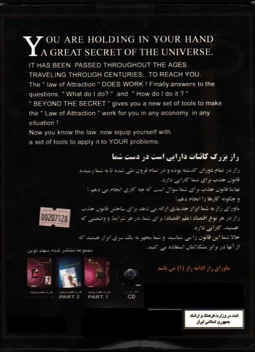 مستند ماورای راز 2  Beyond The Secret
