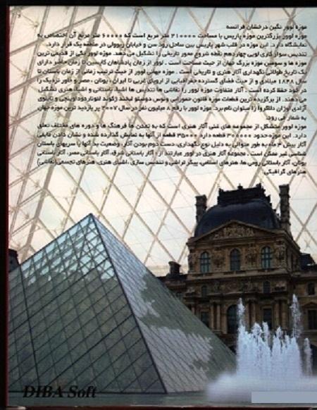 مستند بازدید از موزه لوور