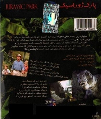 مستند پارک ژوراسیک (فیلمی از استیون اسپیلبرگ)