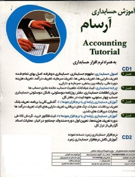 اموزش حسابداری آرسام + نرم افزار Accounting Tutorial