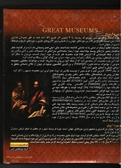 بزرگترین و مشهورترین موزه های جهان1-کاملا فارسی