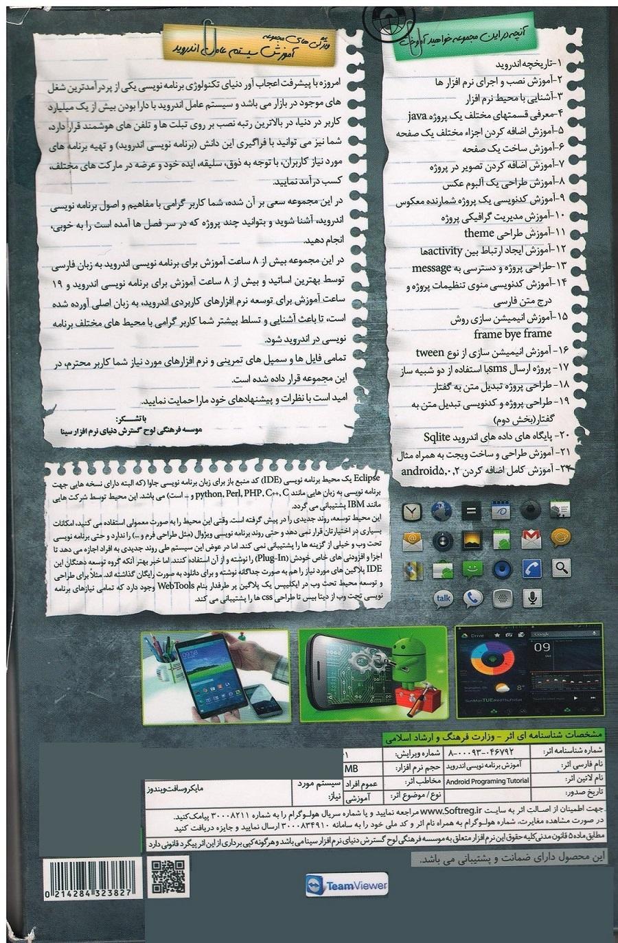 نرم افزار Programming Android - All version - اورجینال