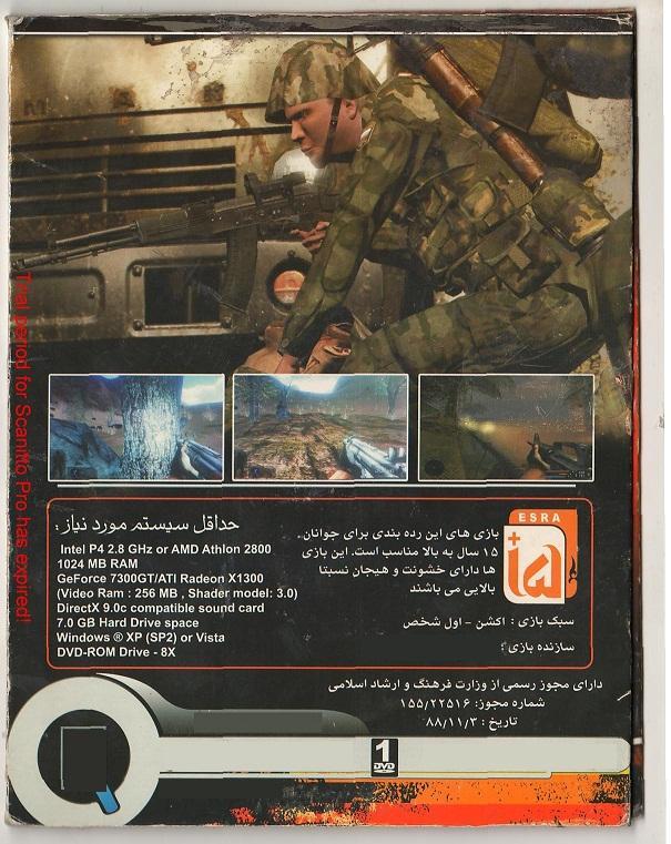 نبرد مرزی operation disposal black scorpion 2-h-اورجینال