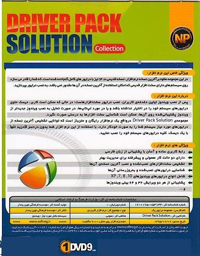 Driver Pack Solution collection- new version -اورجینال