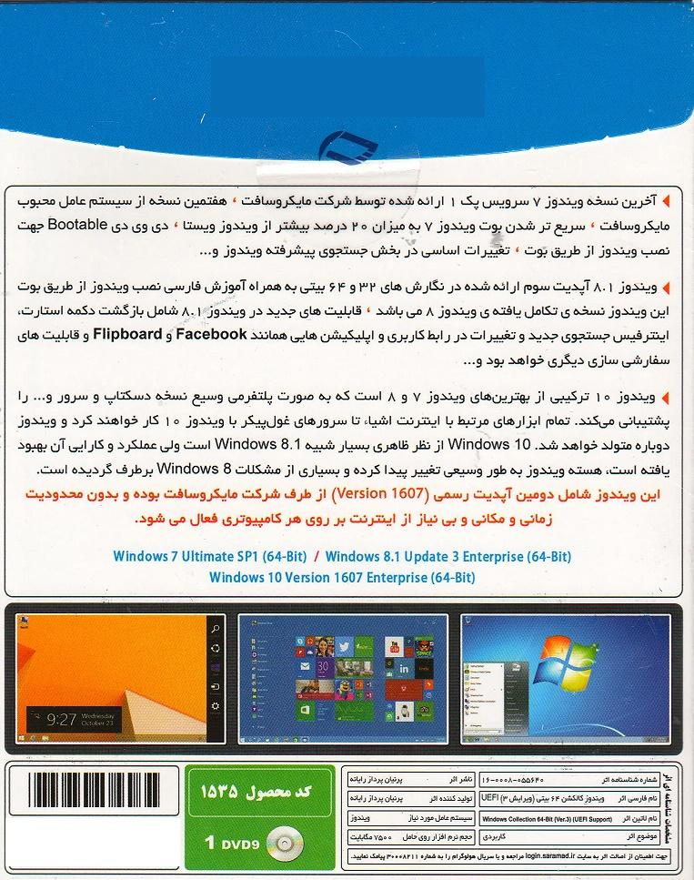 Microsoft Windows collection 64-Bit ver.3 -اورجینال