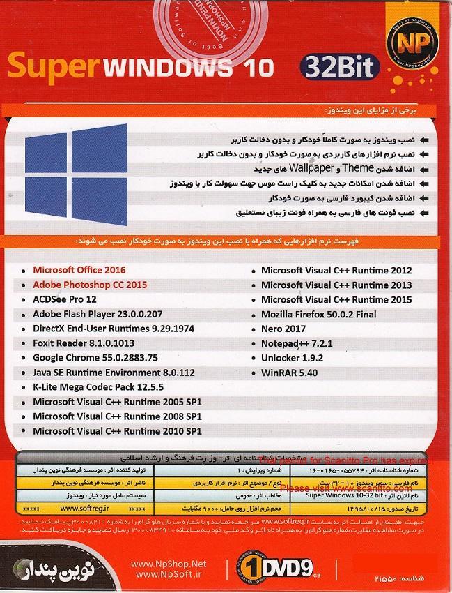 ویندوز هوشمند10 + برنامه های کاربردی 32Bit-اورجینال