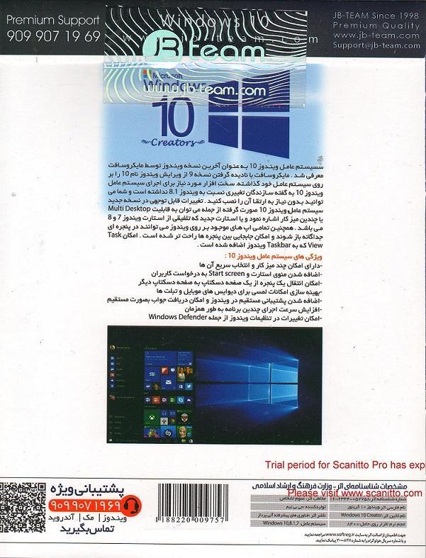 windows10 All Edition 2017-اورجینال