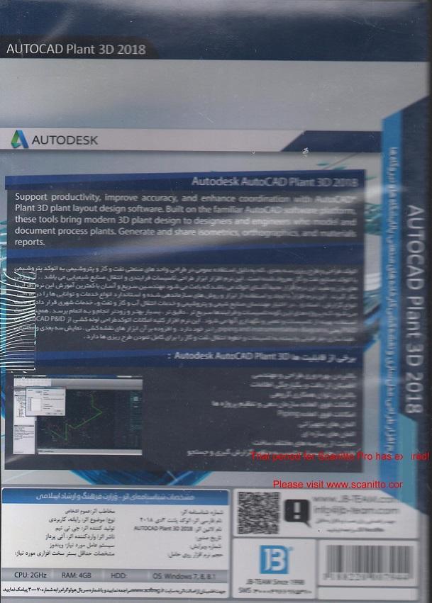 نرم افزار AUTODESK AUTOCAD Plant 3D 2018-اورجینال
