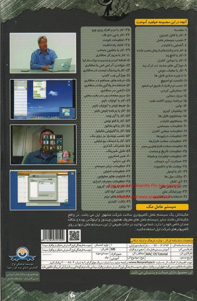 آموزش جامع سیستم عامل مک MAC OS-اورجینال