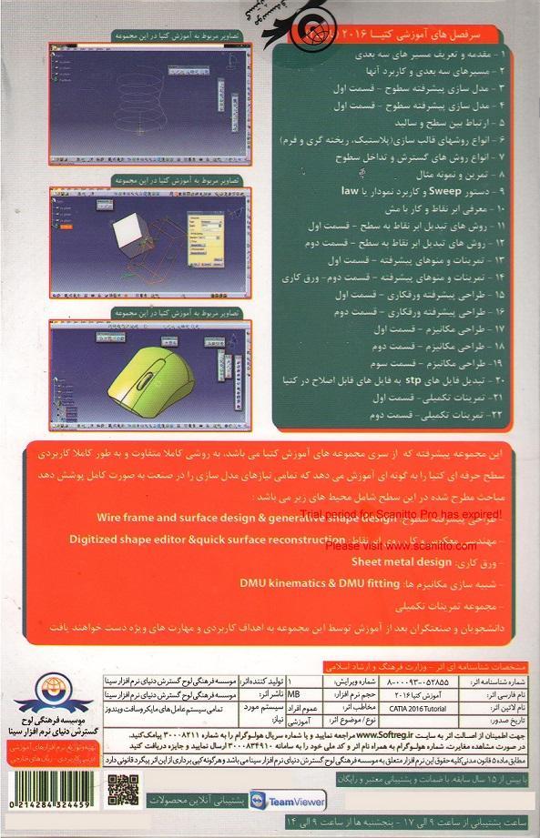 آموزش جامع (پارت 2) CATIA-اورجینال