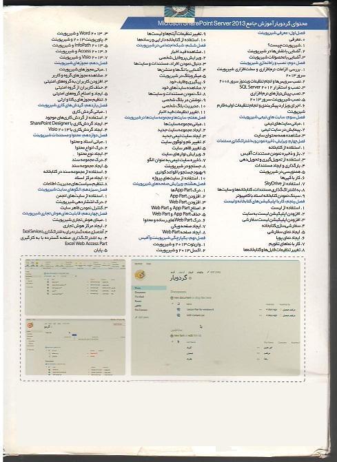 اموزش جامع comprehensive training sharepoint server2013-اورجینال