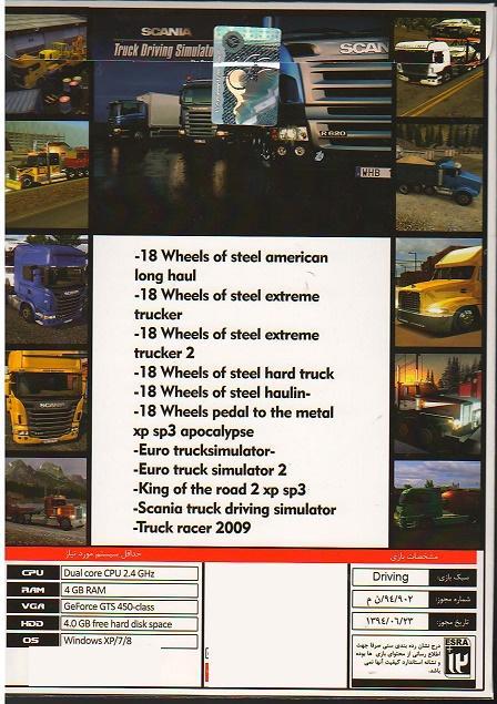 Truck Racing - اورجینال
