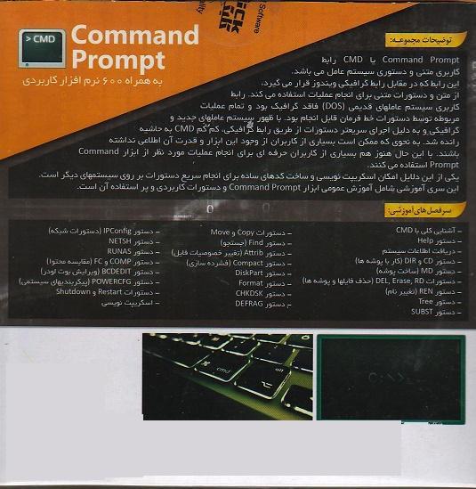 مجموعه آموزشی سی ام دی - خط فرمان - اورجینال
