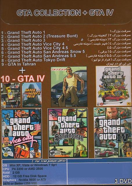 grand theft auto collection-اورجینال