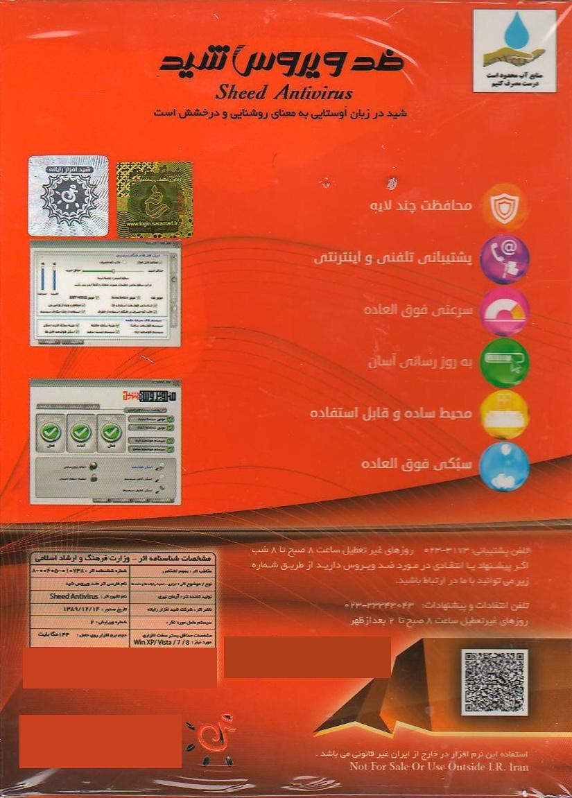 ضد ویروس شید -اورجینال