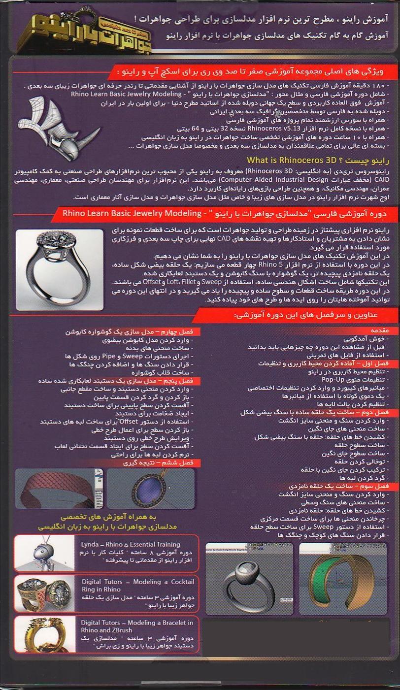 آموزش راینوبرای طراحی جواهرات مقدماتی- متوسطه-اورجینال