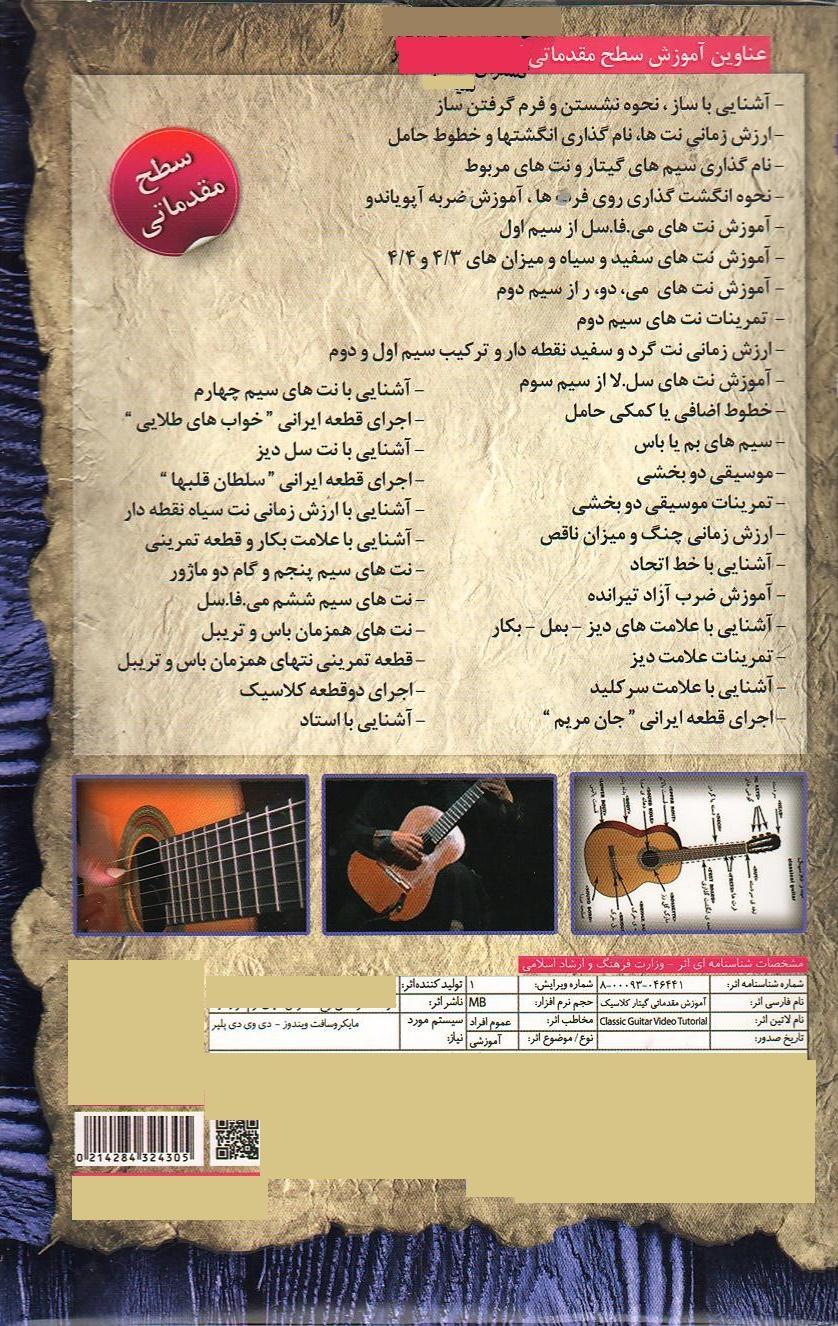 آموزش تصویری گیتار کلاسیک سطح مفدماتی-اورجینال