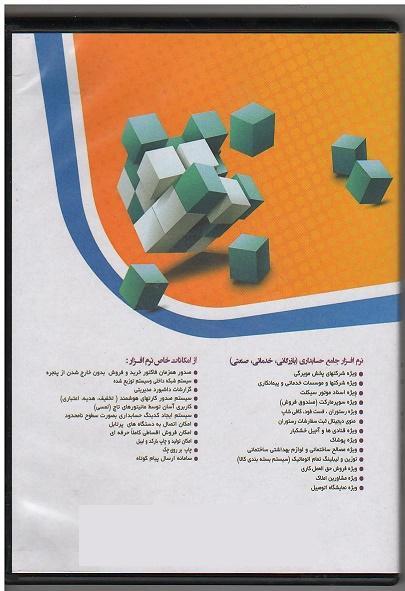 شاهکار- نرم افزار جامع مدیریت مالی -اورجینال