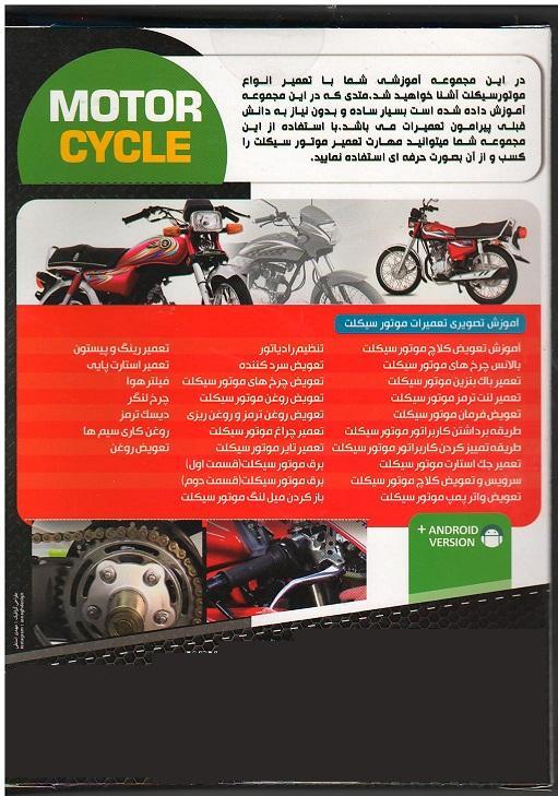 اموزش تعمیرات موتور سیکلت -اورجینال