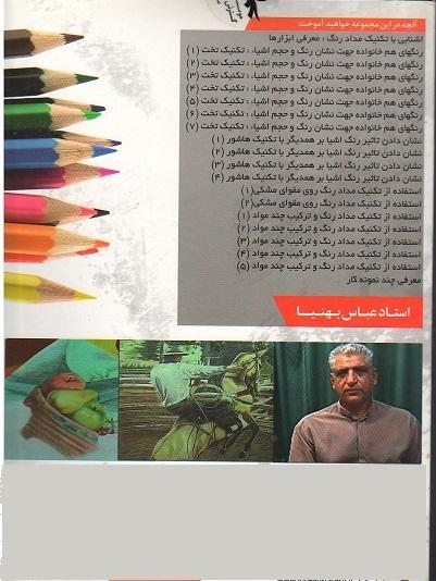 آموزش نقاشی - تکنیک مدادرنگی - اورجینال