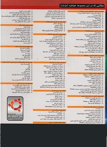 آموزش Linux UBUNTU - اورجینال