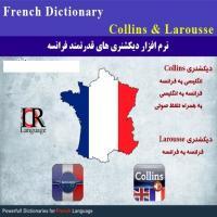 نرم افزار دیکشنری های زبان فرانسه Collins & Larousse