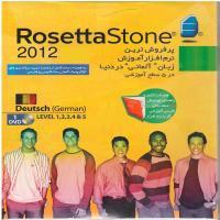 -  پرفروش ترین نرم افزار آموزش زبان آلمانی در دنیا در 5 سطح آموزشیRosetta Stone German 201