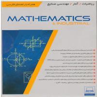 نرم افزار Mathematics & Industrial - ریاضیات، آمار، مهندسی صنایع - همراه با راهنمای فارسی