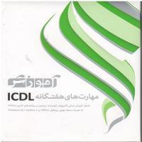 خرید اینترنتی آموزش مهارت های هفت گانه ICDL