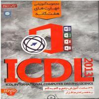 خرید اینترنتی مجموعه آموزشی مهارت های هفت گانه ICDL2013
